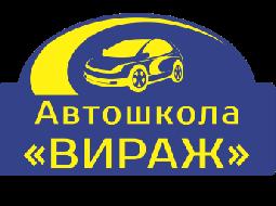 Автошкола «ВИРАЖ»